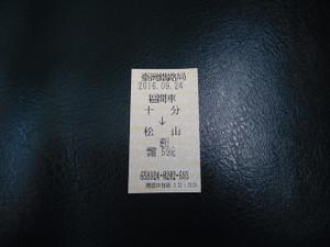 Dscn1481