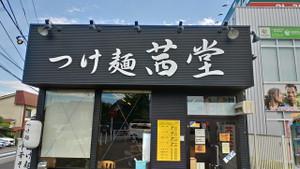 Akane_1