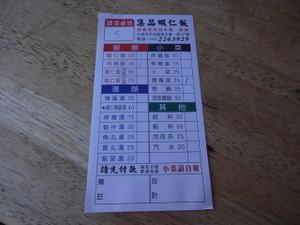 Takao1810_267