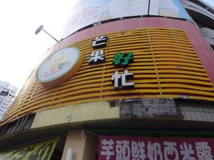 Takao1810_587