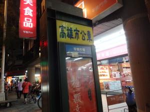 Takao1810_608