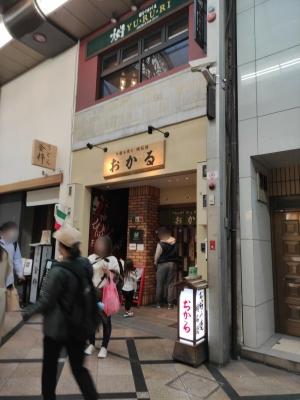 Nara202010-114
