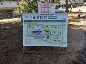 Nara202010-307