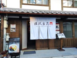 Nara202010-435