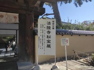 Nara202010-584