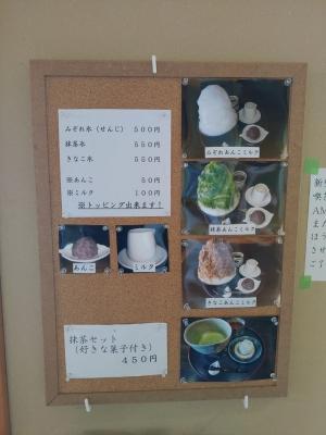 Ugetu-4