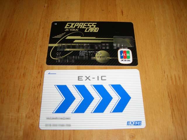 JR東海エクスプレスカード&EX-IC: ISとこたろう